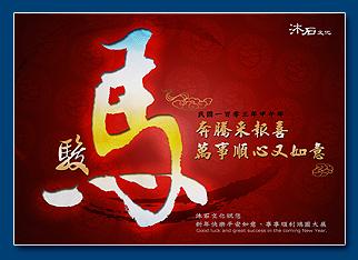 馬年電子賀卡 - 新年電子賀卡設計